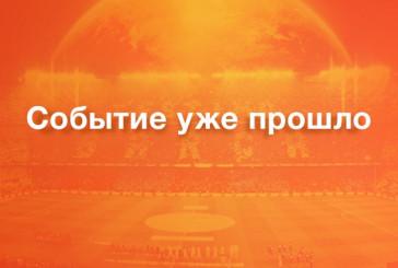 Динамо — Металлург З (Запорожье) — 26.05.2013 — прямая трансляция онлайн
