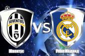 Ювентус — Реал М 03.06.2017 прогноз на матч