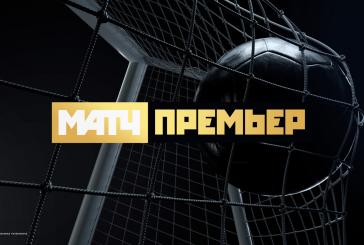 Динамо Москва — Рубин 03.08.2018 онлайн трансляция